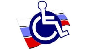 √Федеральный реестр инвалидов 2017√
